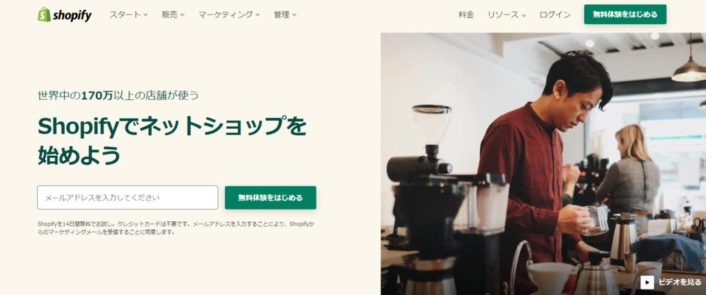 Shopify 公式
