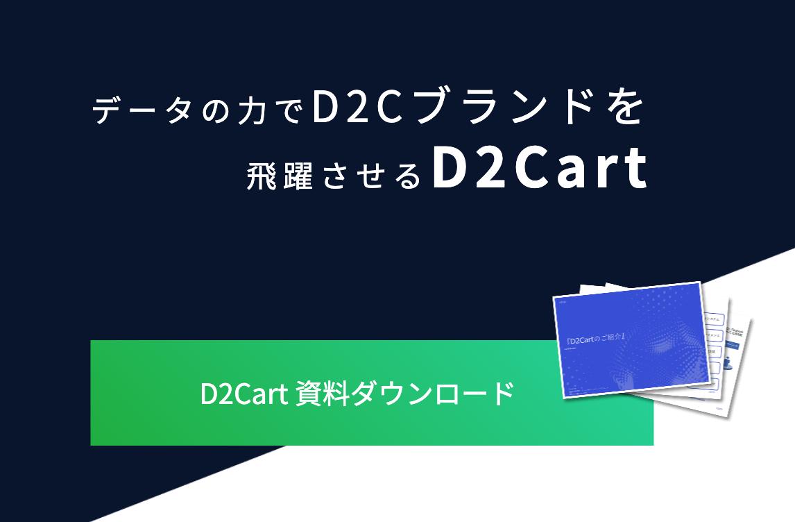 データの力でD2Cブランドを飛躍させるD2Cart
