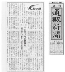通販新聞20151126号