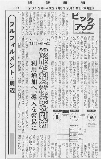 通販新聞20151210号
